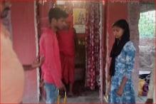 रिश्ते में बुआ-भतीजा लगने वाले प्रेमी युगल ने की शादी, ग्रामीणों को था ऐतराज
