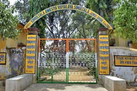 BSEB, Bihar Board 10th Result 2020: टॉपर्स की फैक्ट्री के नाम से जाना जाता है बिहार का ये स्कूल, इस साल क्या रहेगा जलवा