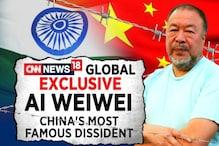 News18 Exclusive: चीन के सबसे बड़े आलोचक वेईवेई ने किया उसके मंसूबों का खुलासा