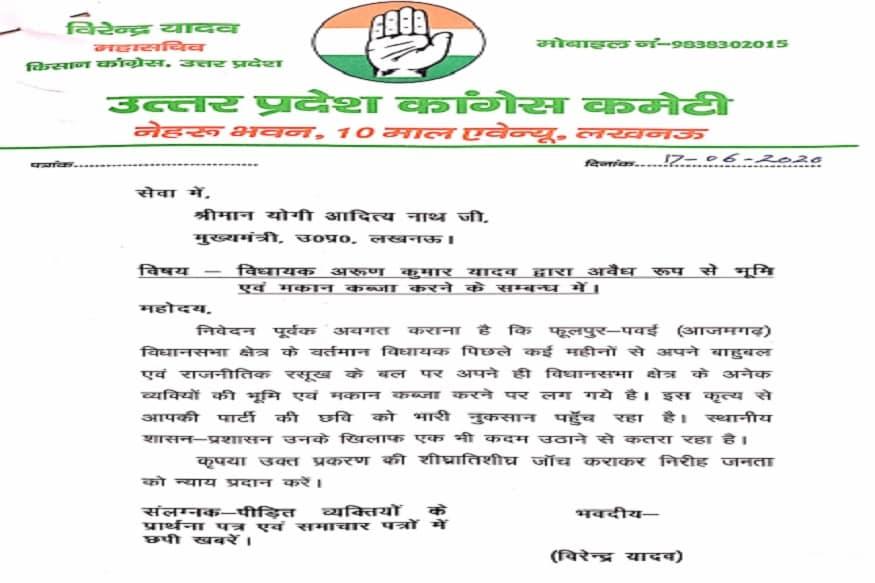 Azamgarh congress