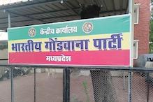 Assembly by elections: BSP के बाद GGP ने भी कसी कमर, सभी सीटों पर लड़ेगी चुनाव