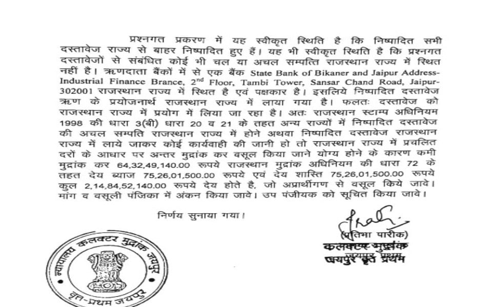 Jaipur: राजस्थान में सबसे बड़ी स्टाम्प ड्यूटी चोरी का खुलासा, 2 अरब 15 करोड़ रुपये की वसूली के आदेश जारी rajasthan- jaipur- state directorate of revenue intelligence- biggest stamp theft revealed- order of recovery of rs 2 billion 15 crore issued