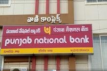 PNB के कैशियर को लगा ऑनलाइन गेम का चस्का, बैंक को ही लगाया डेढ़ करोड़ का चूना