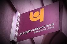 PNB ने RBI को दी एक और 3,688.58 करोड़ रुपये के फ्रॉड मामले की जानकारी!