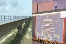 CM नीतीश ने सत्तर घाट महासेतु का किया उद्घाटन, 10 जिलों के बीच घट गई दूरी