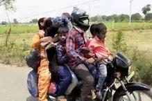 Video: मियां-बीवी बच्चों समेत 7 लोग एक बाइक पर हुए सवार, अब पुलिस पड़ी पीछे