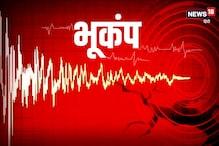 भूकंप के झटकों से दहला मिजोरम, रिक्टर स्केल पर 5.0 रही तीव्रता