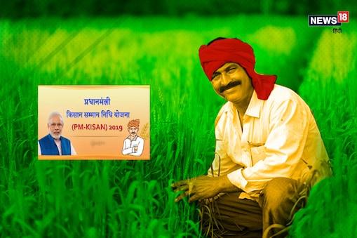 पीएम किसान स्कीम के तहत करीब 74 हजार करोड़ रुपये किसानों को दिए जा चुके हैं