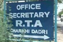 आरटीए कार्यालय में 20 लाख 63 हजार रुपये का गबन, कैशियर के खिलाफ केस दर्ज