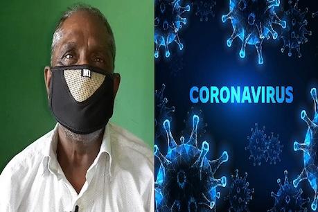 कोरोना को शिकस्त: दमा मरीज होने के बावजूद COVID-19 से जंग जीत गये 62 साल के बुजुर्ग