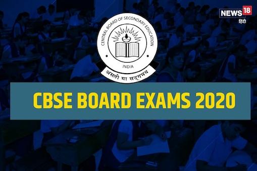 सीबीएसई बोर्ड ने पाठ्यक्रम को 30 फीसदी कम किए जाने की घोषणा की है.