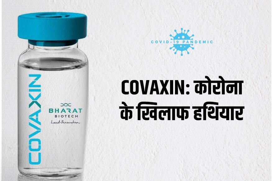 कोरोना वायरस (COVID-19) से पूरी दुनिया परेशान है. भारत बायोटेक, इंडियन काउंसिल ऑफ मेडिकल रिसर्च (ICMR) और नेशनल इंस्टीट्यूट ऑफ वायरोलॉजी (NIV) के सहयोग के साथ कोरोना की वैक्सीन तैयार हो रही है. आइए जानते हैं कि कौन से चरण में पहुंची वैक्सीन की ये खोज?