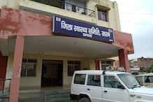 सिविल सर्जन समेत पूरा सदर अस्पताल ही पड़ा बीमार! ठप पड़ गईं स्वास्थ्य सेवाएं