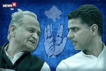 BJP ने की फ्लोर टेस्ट की मांग, अशोक गहलोत बोले- अक्ल होती तो...