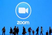 Zoom App भारत में करेगा बड़ा निवेश, कई लोगों को मिलेंगे रोजगार के अवसर