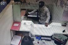 Indore : एक्सिस बैंक में दिनदहाड़े लूट, मिनट भर में 4 नकाबपोश लूट ले गए कैश
