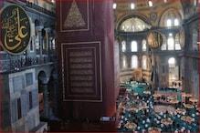 तुर्की के ऐतिहासिक हागिया सोफिया मस्जिद में आज 86 साल बाद गूंजेगी अजान