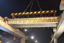 कानपुर मेट्रोः IIT स्टेशन पर बना पहला डबल T-गर्डर, यूपी मेट्रो ने रचा इतिहास