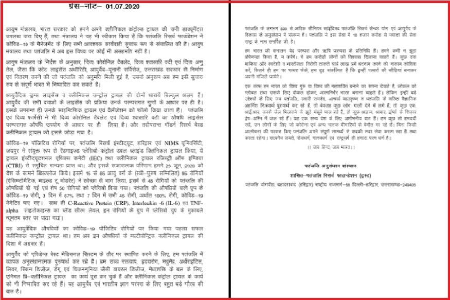 press note of patanjali, पतंजलि का प्रेस नोट