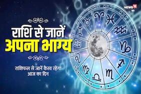 आज का राशिफल, 13 जुलाई (Aaj Ka Rashifal): मेष, वृष और मिथुन राशि वाले सेहत का रखें खास ख्याल
