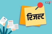 Goa Board 10th Result 2020 Date: 28 जुलाई को जारी होगा परिणाम, पढ़ें