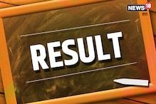Goa SSC Result: गोवा बोर्ड 10वीं का रिजल्ट आज होगा जारी, देखें gbshse.gov.in