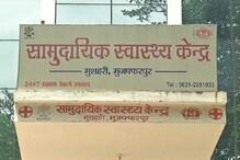 NHM फर्जीवाड़ा: बिना पति के ही बार-बार हुआ बच्चा और गबन कर ली गई राशि!