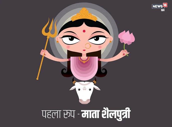 मां शैलपुत्री गिरिराज हिमवान की पुत्री हैं. ऐसी मान्यता है कि अपने पूर्वजन्म में ये दक्ष प्रजापति की पुत्री सती थीं. इनका विवाह भगवान शिव से हुआ था. दक्ष ने एक यज्ञ के आयोजन में शिव जी को आमंत्रित नहीं किया. इस अपमान से क्षुब्ध होकर सती ने योगाग्नि द्वारा उस रूप को ही भस्म कर दिया. वही सती अगले जन्म में हिमालय की पुत्री शैलपुत्री के रूप में जन्मी.