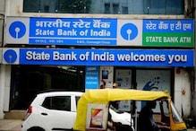 SBI की सुविधा! जरूरत पड़ने पर बैंक खाते के बैलेंस से ज्यादा निकाल सकेंगे पैसे