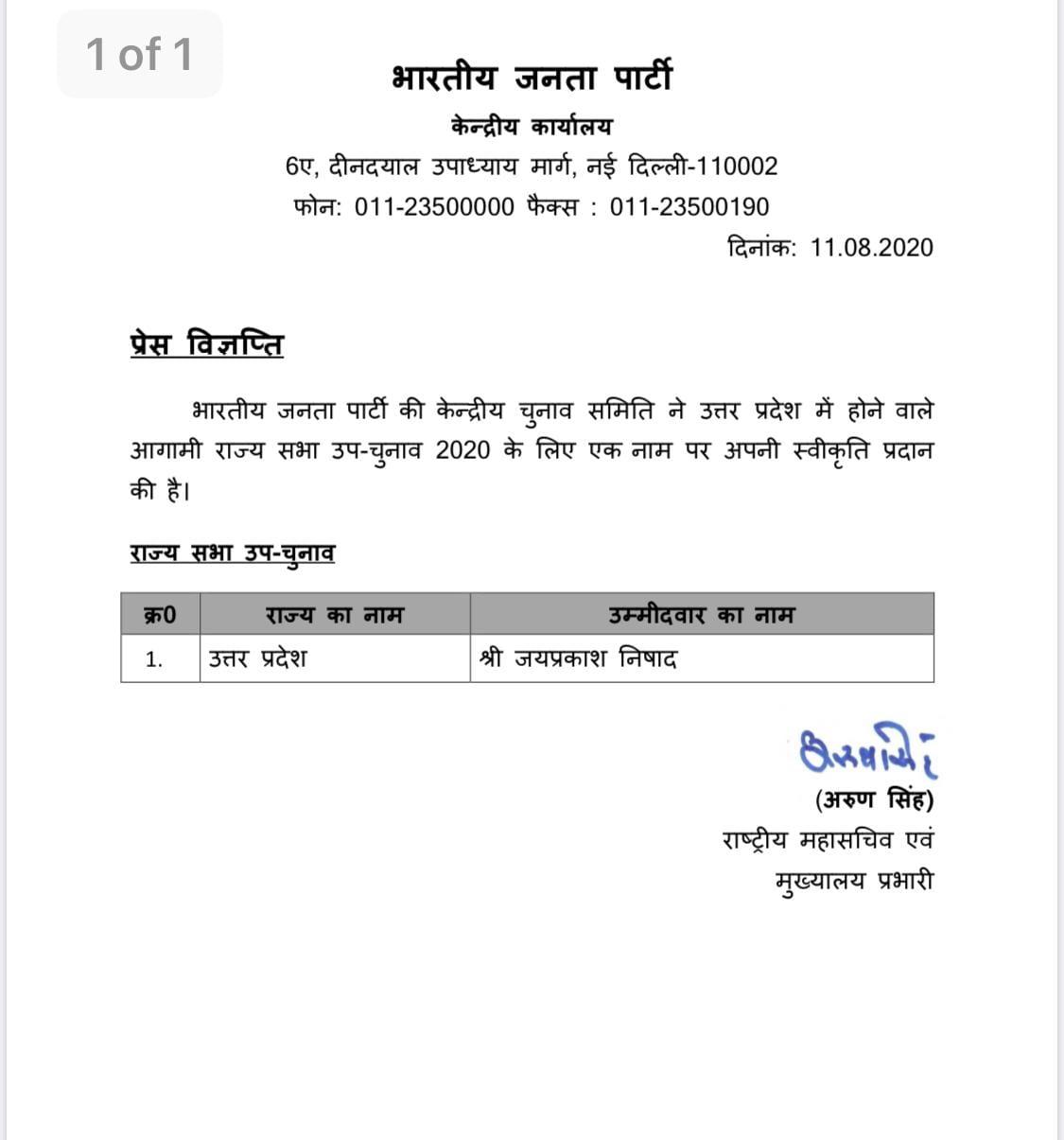 बीजेपी ने जारी किया राज्यसभा चुनाव में प्रत्याशी का नाम