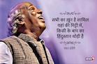 राहत इंदौरी साहब के शेर, जो हमारे वक्त की आवाज़ बन गए...