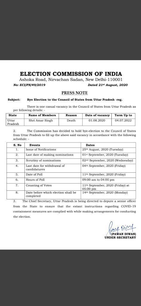 निर्वाचन आयोग ने जारी किया आदेश