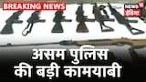 असम पुलिस का बड़ा सर्च ऑपरेशन, भारी मात्रा में गोला -बारूद बरामद