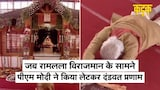Ram Mandir Bhumi Pujan: रामलला के आगे दंडवत हुए PM मोदी, देखें Video