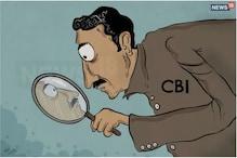 बैंकों से करोड़ों की धोखाधड़ी में क्वॉलिटी लिमिटेड के कई ठिकानों पर CBI जांच