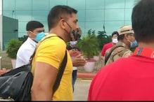 IPL खेलने रांची से चेन्नई के लिए रवाना हुए धोनी, साथ में गेंदबाज मोनू भी गये