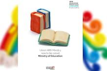 शिक्षा मंत्रालय क्यों बन गया था HRD और अब कैसे मिला पुराना नाम?