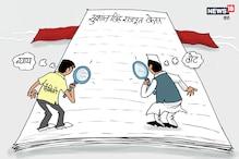 कार्टून कोना: सुशांत सिंह राजपूत केस पर सियासत!