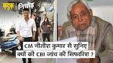 Sushant Singh Rajput Case में Bihar सरकार ने की CBI जांच की सिफारिश