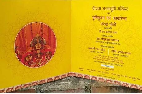 राम मंदिर निर्माण: सुरक्षा कोड के साथ हाईटेक है निमंत्रण पत्र, ये है खूबियां