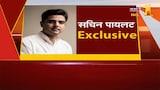सचिन पायलट मामले में BJP का सवाल- मामला सुलझाने में 30 दिन क्यों लगे?