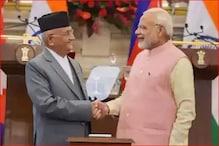 भारत और नेपाल के संबंधों में आया नया मोड़, 9 महीने बाद आज होगी बैठक
