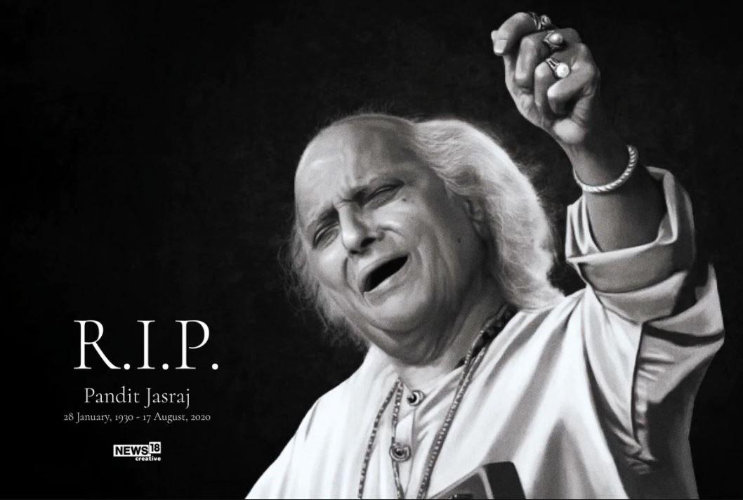 pandit jasraj shiv dhun,pandit jasraj bhajans,pandit jasraj death,pandit jasraj news,pandit jasraj upsc, पंडित जसराज भजन, पंडित जसराज जी के भजन, पंडित जसराज की मृत्यु, पंडित जसराज की मृत्यु कब हुई