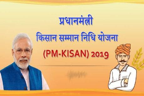 प्रधानमंत्री किसान सम्मान निधि स्कीम: 11 करोड़ किसानों के बैंक अकाउंट में पहुंचे 93,000 करोड़ रुपये