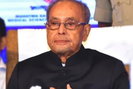 पूर्व राष्ट्रपति प्रणब मुखर्जी की हालत अब भी गंभीर, अस्पताल ने जारी किया हेल्थ अपडेट