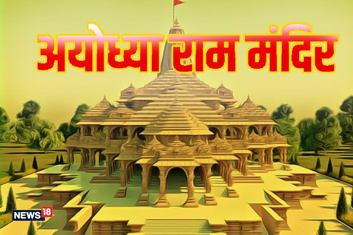 ram mandir and election issue, Ram Mandir politics, BJP, bhumi pujan ayodhya, Indian Politics, RSS, VHP, Ram Mandir Nirman, pm narendra modi, Economy, राम मंदिर और चुनाव का मुद्दा, राम मंदिर की राजनीति, भाजपा, अयोध्या में मंदिर के लिए भूमिपूजन, भारतीय राजनीति, आरएसएस, विश्व हिंदू परिषद, राम मंदिर निर्माण, पीएम नरेंद्र मोदी, अर्थव्यवस्था