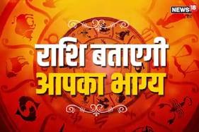 आज का राशिफल, 9 अगस्त (Aaj Ka Rashifal):मकर, कुंभ और मीन राशि वालों के दिन को प्यार बनाएगा खास