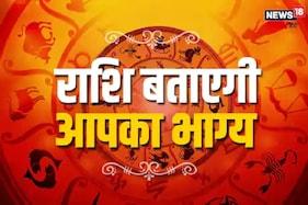 आज का राशिफल, 3 अगस्त (Aaj Ka Rashifal): मकर, कुंभ और मीन राशि वालों का दिन परिवार के साथ बीतेगा खास