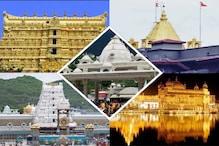 देश के सबसे अमीर मंदिर, जहां आता है सैकड़ों करोड़ का चढ़ावा