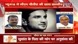 बिहार के CM नीतीश कुमार ने की सुशांत केस CBI जांच की सिफारिश